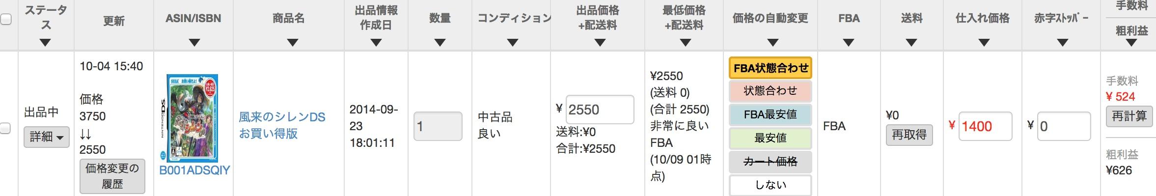 スクリーンショット 2014-10-09 1.34.13